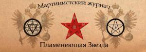 martinistskiy-jurnal-plameneyuschaya-zvezda