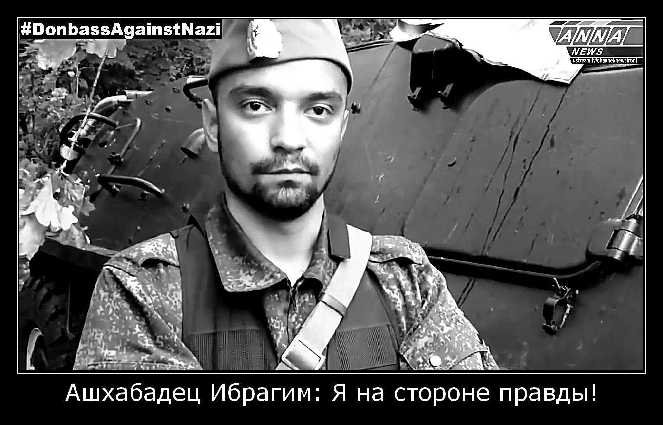 Ашхабадец_Ибрагим_на_Донбассе