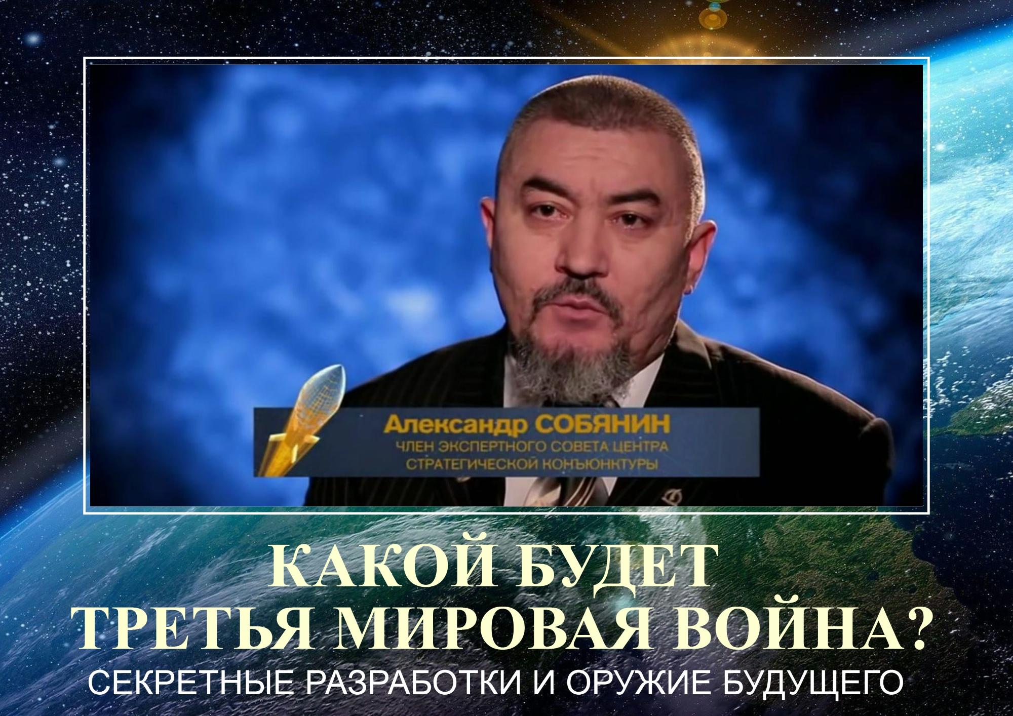 Собянин_Александр_Дмитриевич
