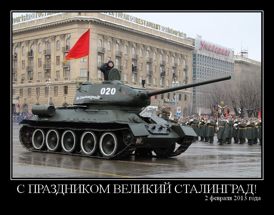 СТАЛИНГРАД 2 ФЕВРАЛЯ 2013