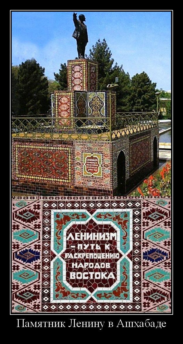Памятник Ленину  в Ашхабаде ЖЖ