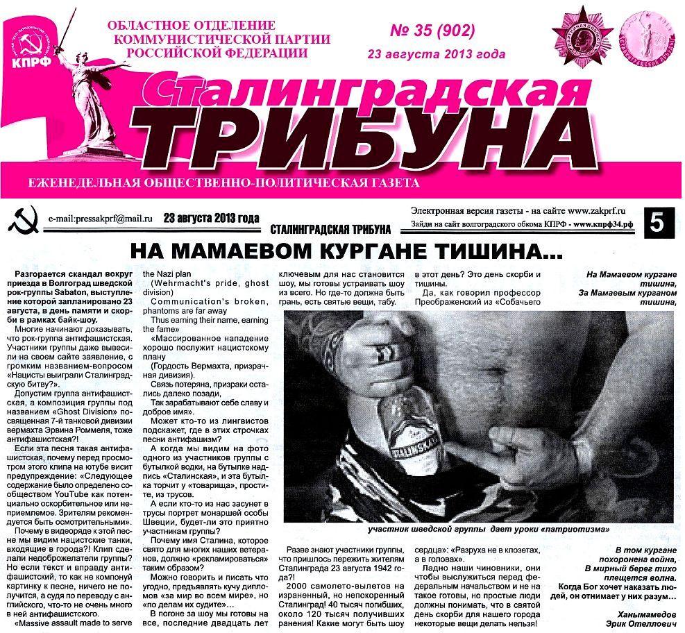 Статья_в_газете_Сталинградская_трибуна