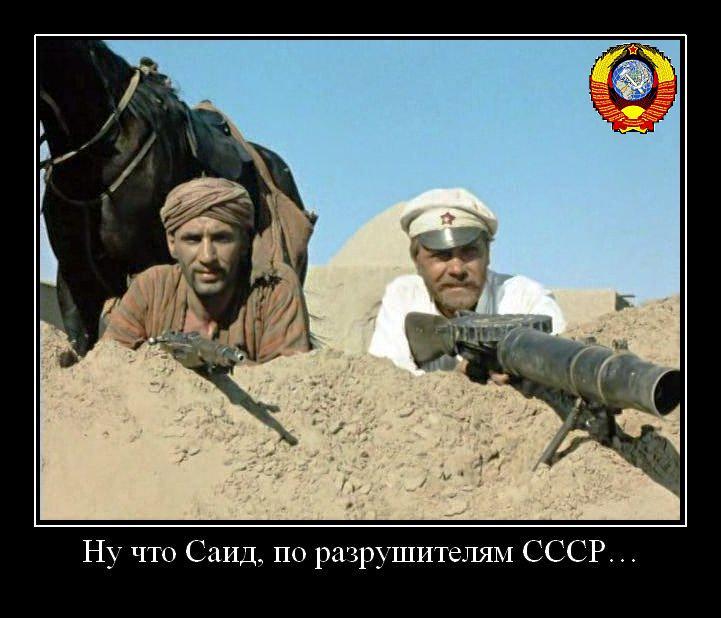 Сухов и Саид СССР