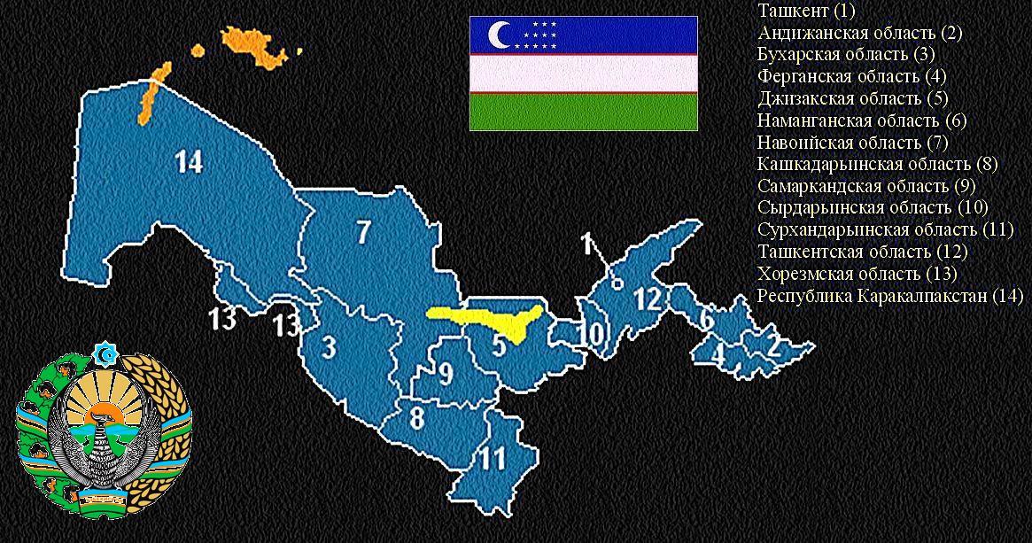 Области_Узбекистана