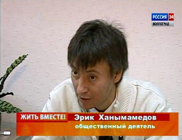 Программа_Жить_вместе_Волгоград-ТРВ_01_12_2013