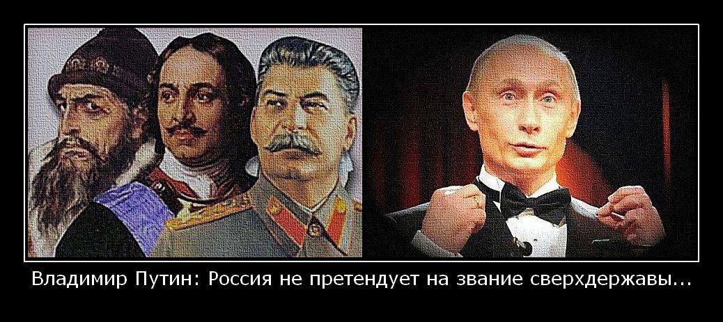Россия_не_претендует