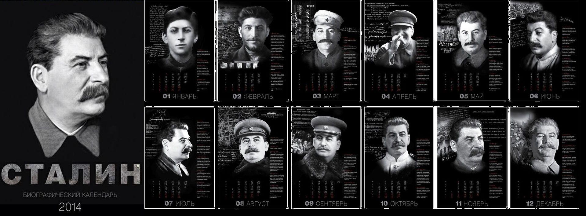 РПЦ_календарь_на_2014_г_Сталин