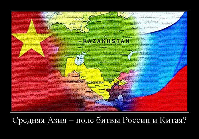 Средняя_Азия_поле_битвы_РФ_и_КНР_