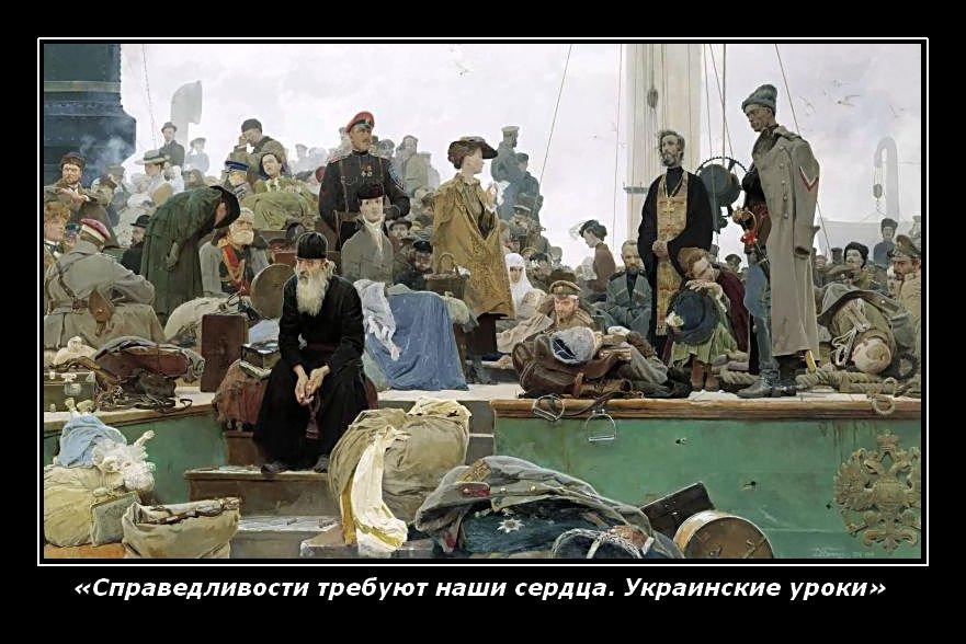 Справедливость_Украинские_уроки
