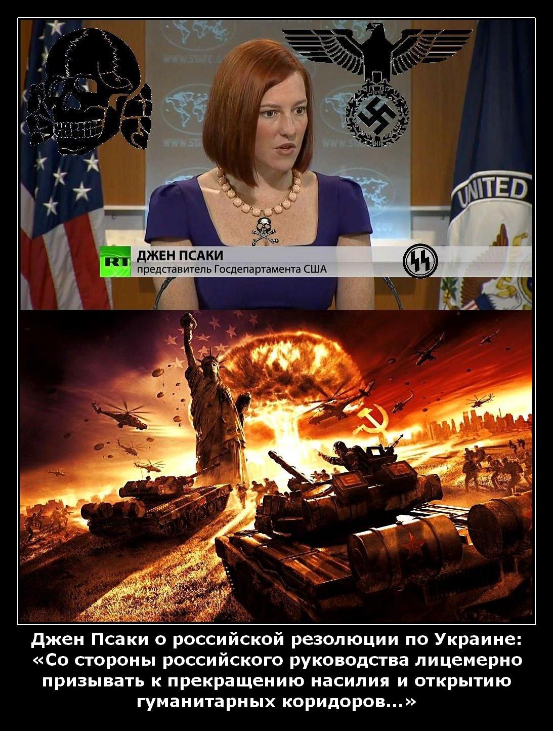 Псаки_фашистская_америка