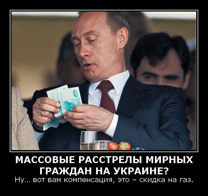 Путин_расстрелы_мирных_на_Украине