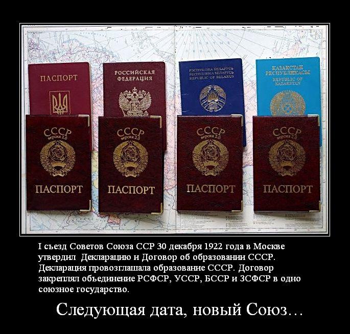 Демотив образование СССР