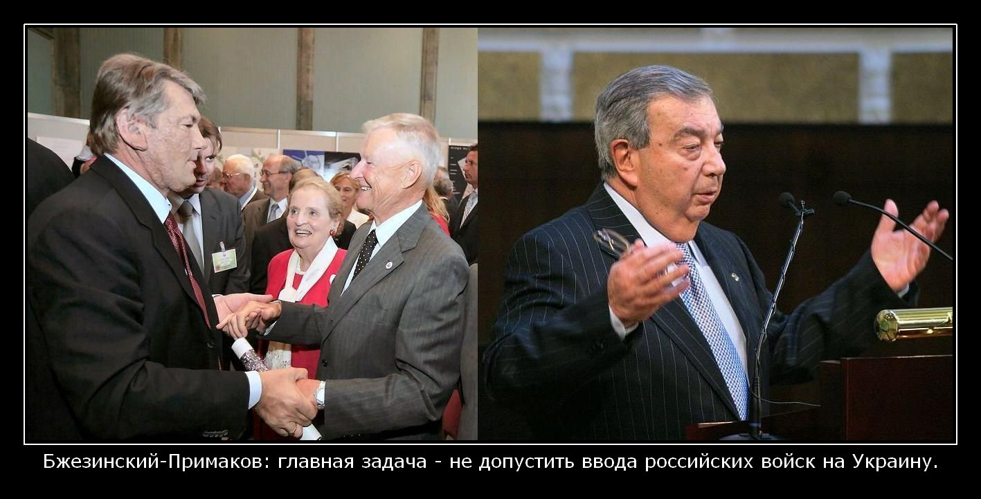 Бжезинский_Ющенко_Олбрайт_Примаков