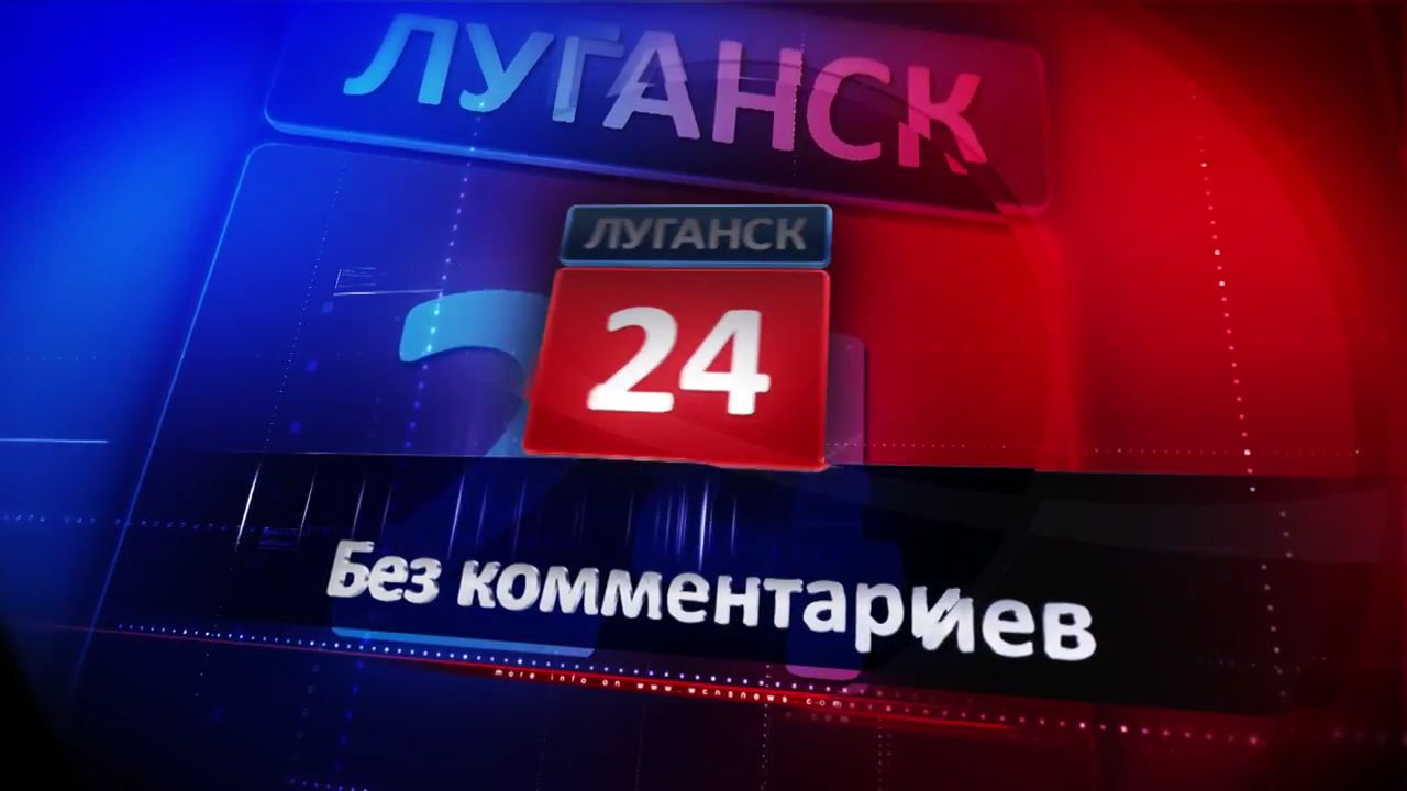 Луганск_24_без_комментариев