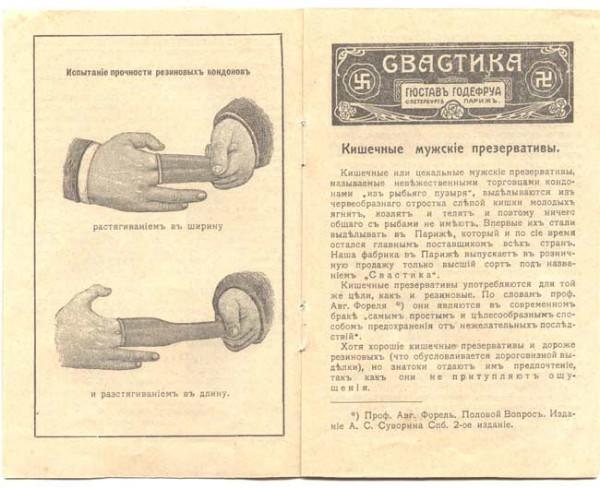 Презерватив свастика