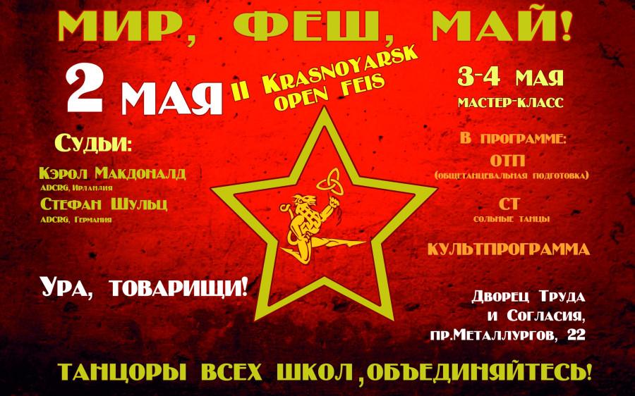 II Krasnoyarsk open feis