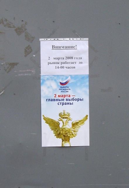 Elections' adv.2