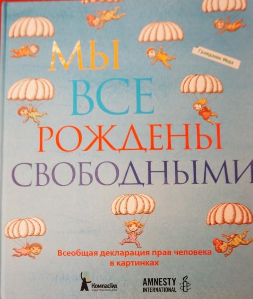Оформление для обложки издания всеобщая декларация прав