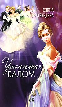 Elena_Lebedeva__Utomlennaya_balom
