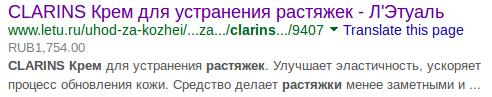 Сниппет в Гугле указывает цену со скидкой