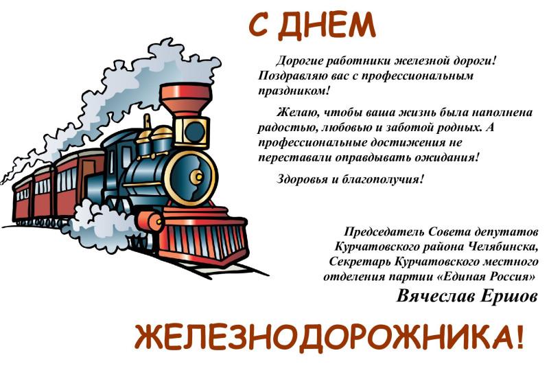 Открытки с днем железнодорожника официальное