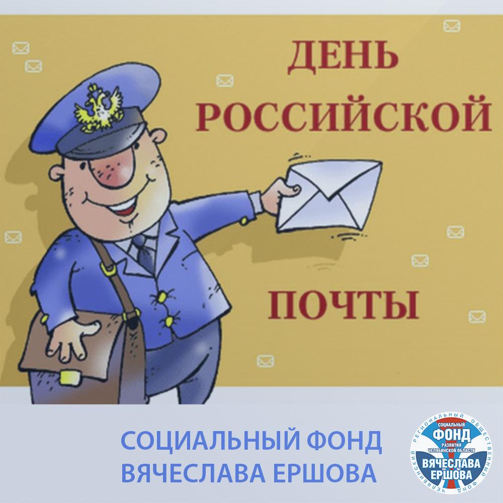картинки с днем почта россии в картинках известно, внешний вид