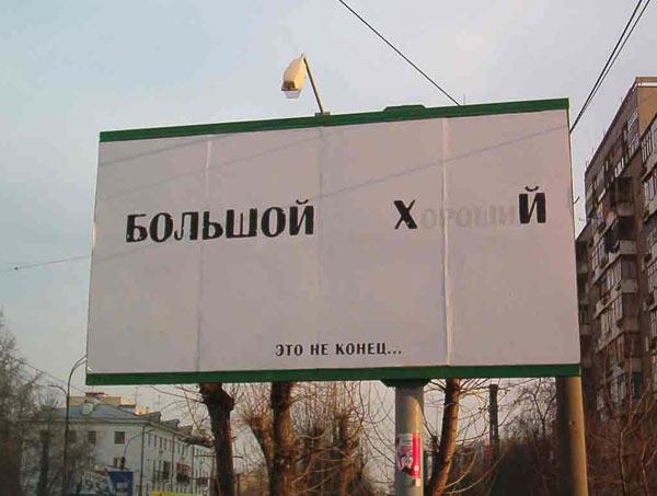 Неплохая рекламка