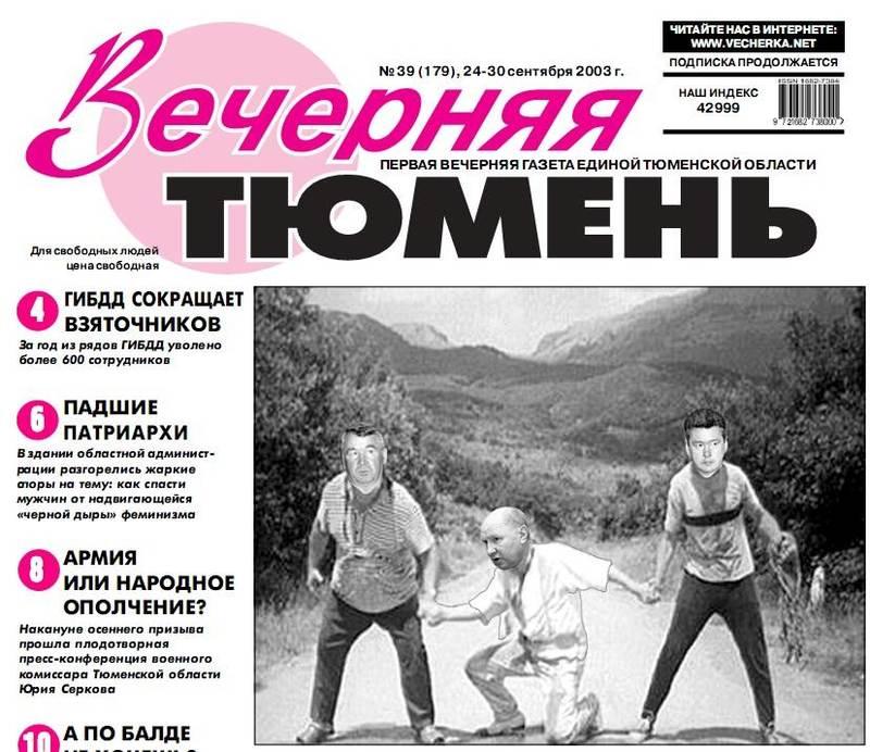 Как выглядел Собянин 10 лет назад?