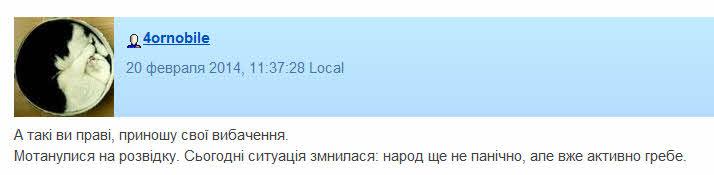 Только что написали из Киева