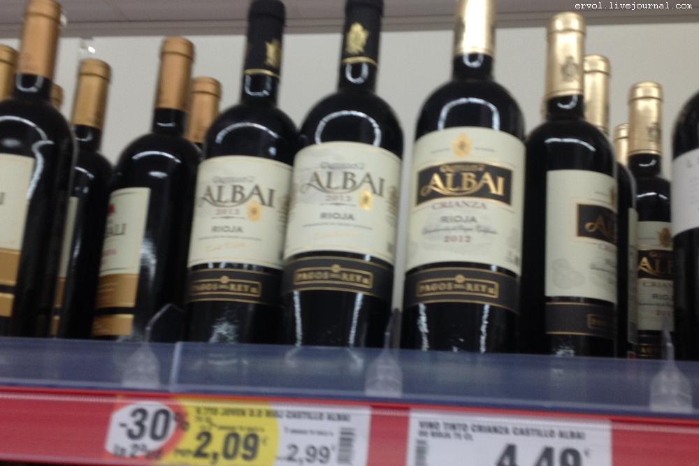 Вино в Испании стоит 2 евро