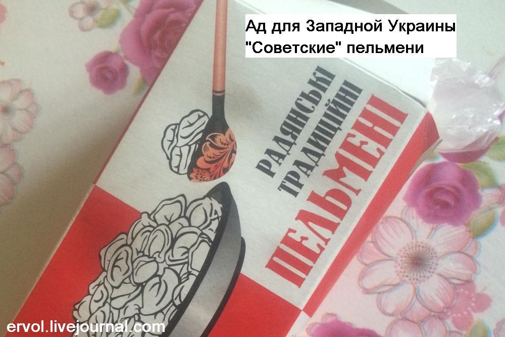 Ад для Западной Украины - радянские пельмени - советские пельмени