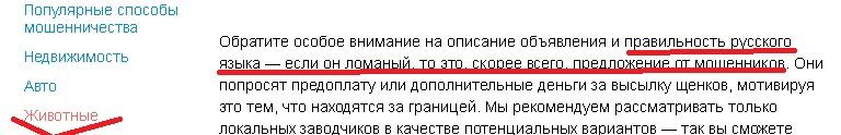 Плохо говоришь по-русски? Животное! Расисты на AVITO