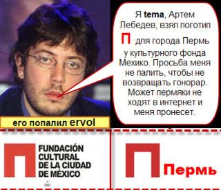 как тема придумал логотип перми плагиат