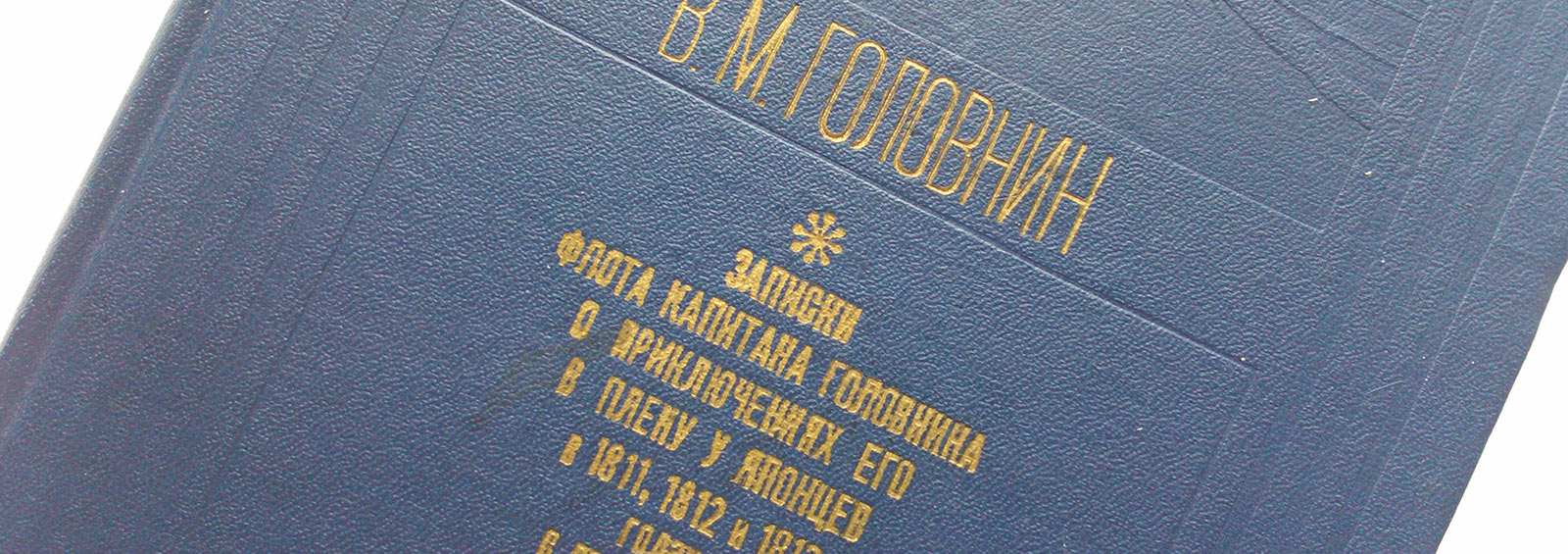 головнин, книга, записки флота офицера