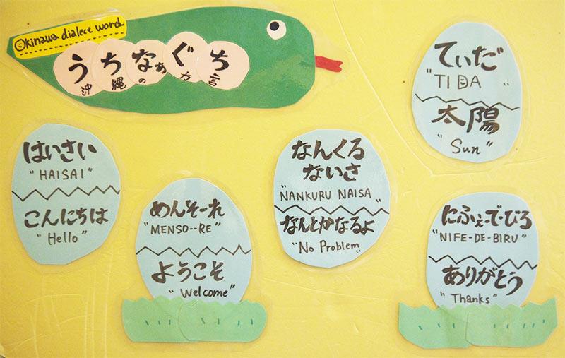 япония, японский язык, окинавский диалект