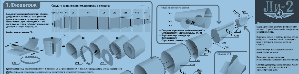 Ли-2, модель из бумаги, бумажная модель, Дуглас, ДС-3