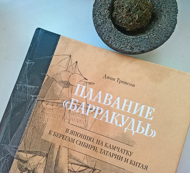 Плавание Барракуды, Джлон тронсон, книга