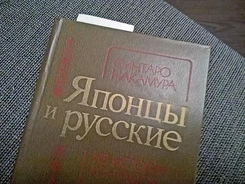 Синтаро Накамура, книга, японцы, русские