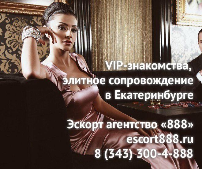 Вип дамы екатеринбург русское порно