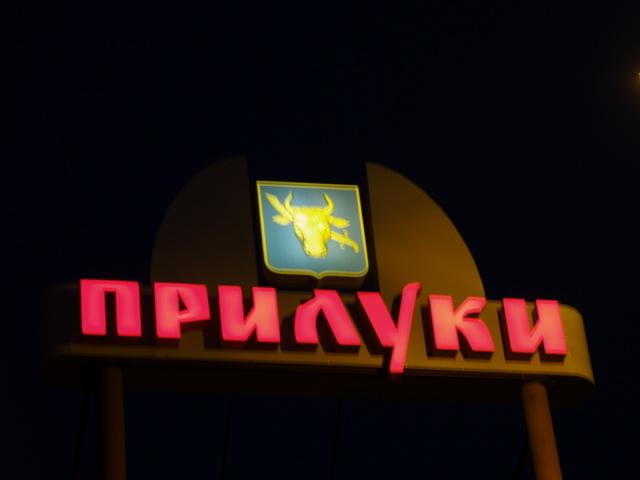 знакомства по украине город прилуки