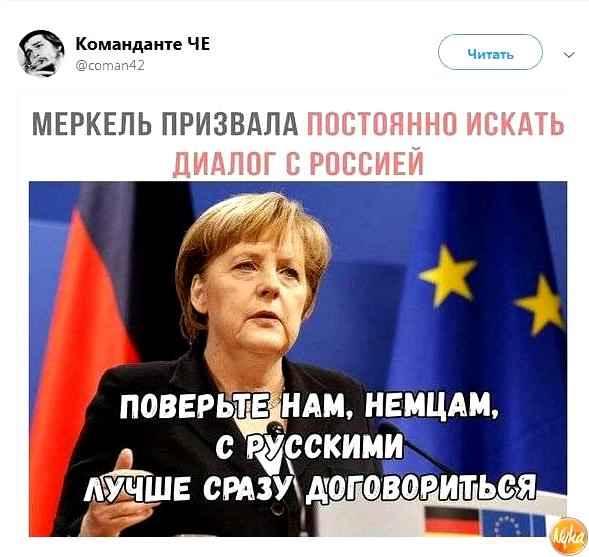 Меркель о России