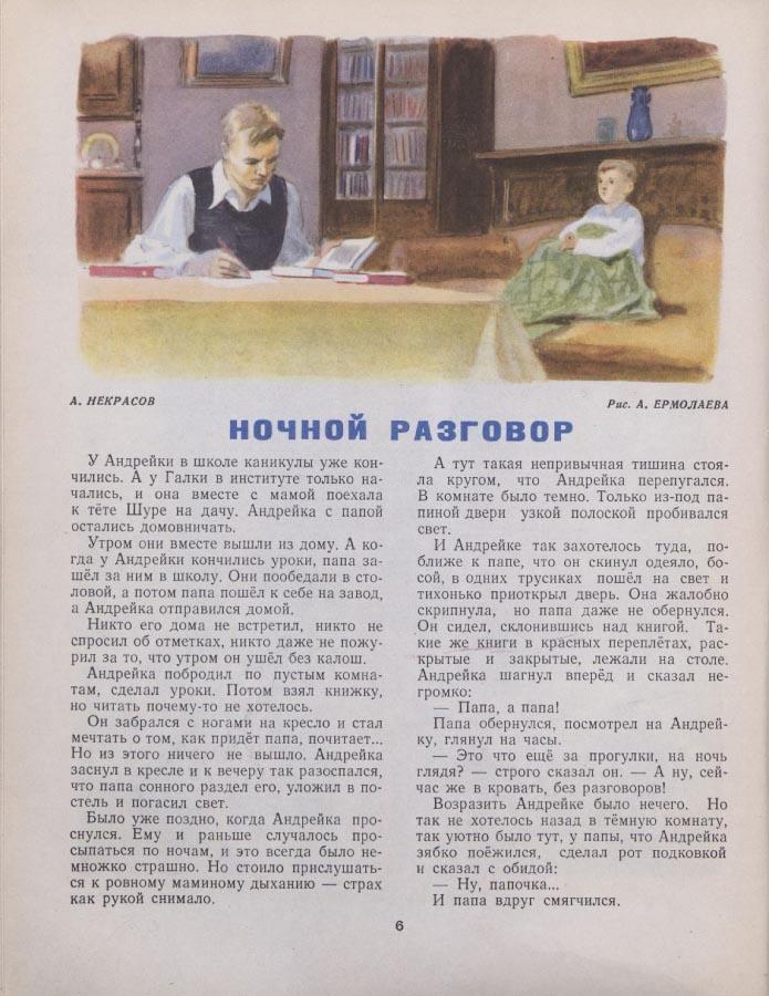 murzilka_1953_04-6