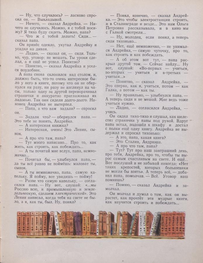 murzilka_1953_04-7