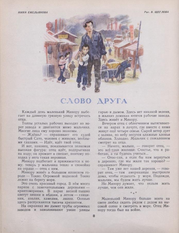 murzilka_1953_04-8
