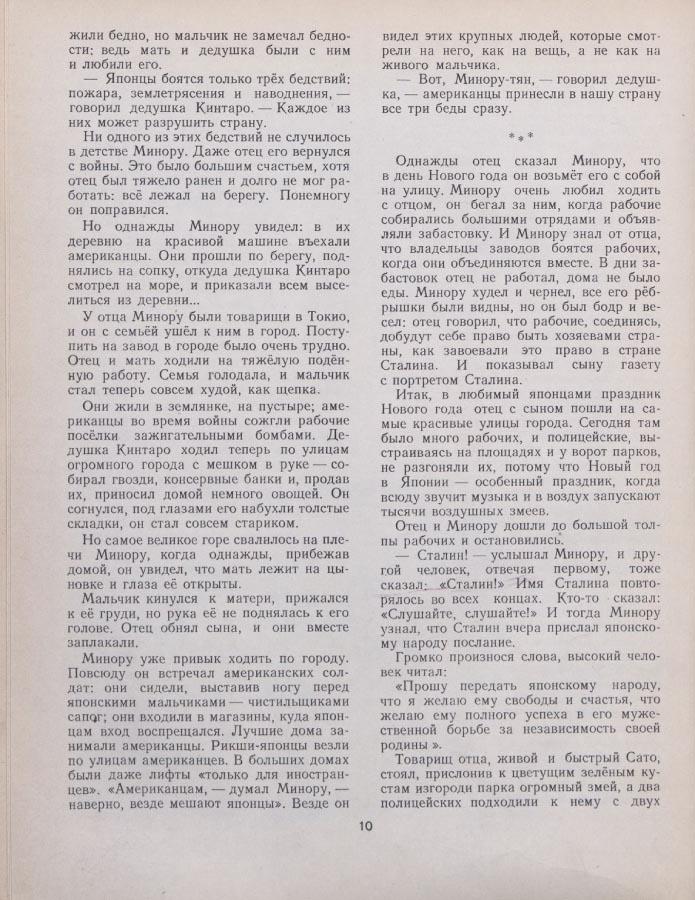 murzilka_1953_04-10