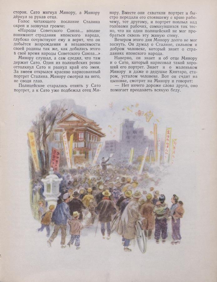 murzilka_1953_04-11