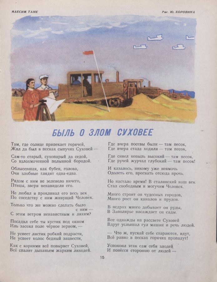 murzilka_1953_04-15