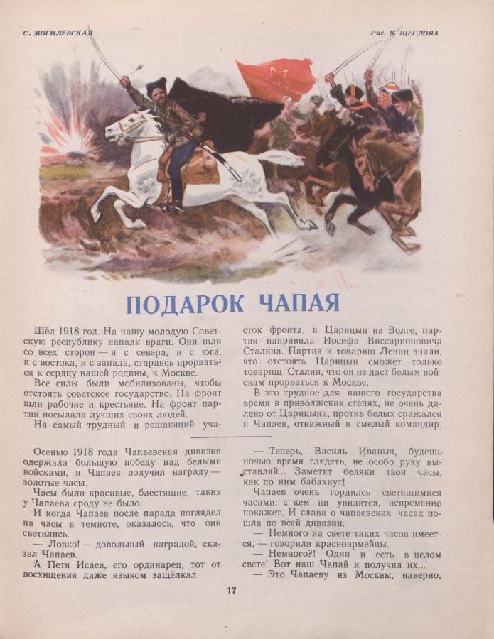murzilka_1953_04-17