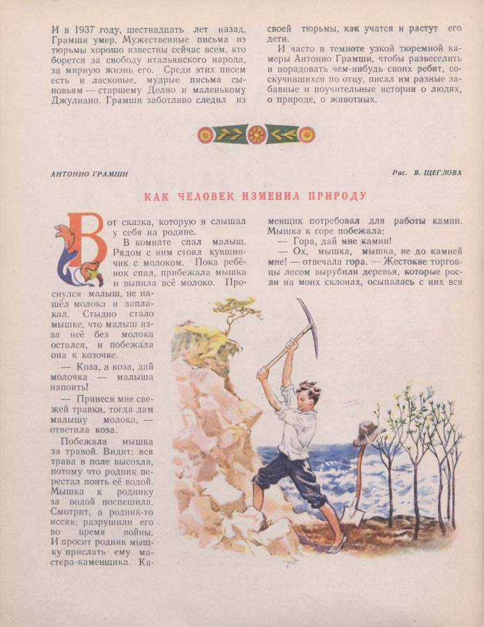 murzilka_1953_04-20