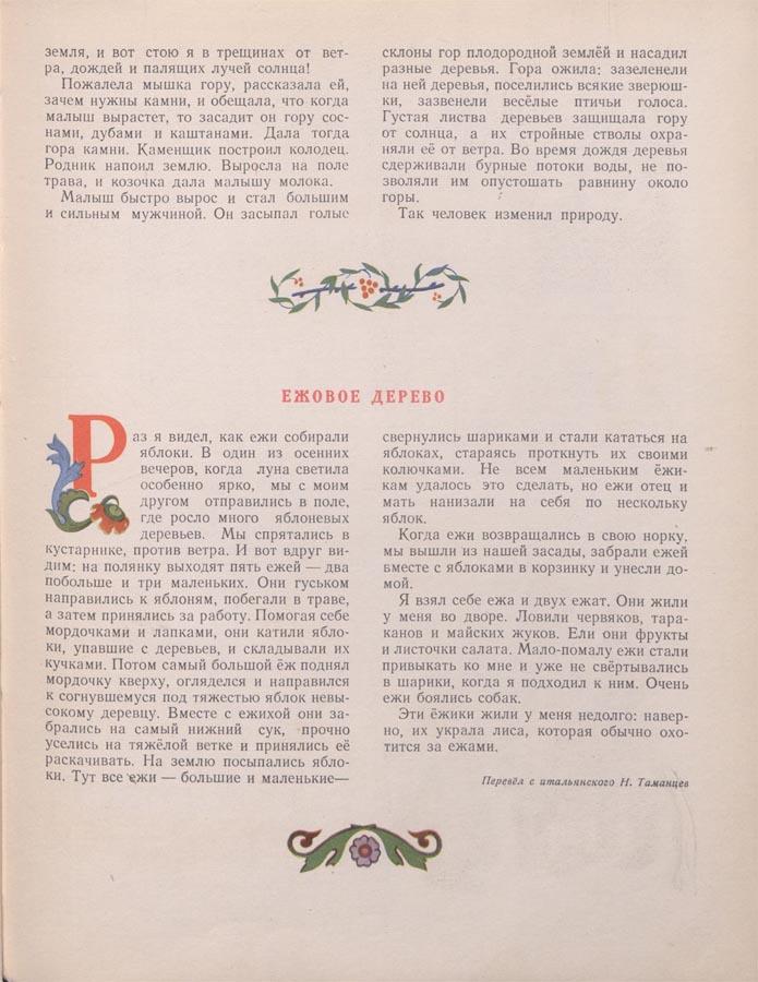 murzilka_1953_04-21